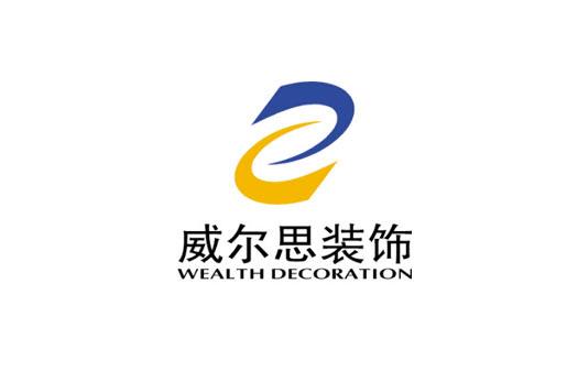 厦门十大装修公司 威尔思 网站建设、网站推广