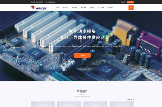 厦门电子半导体公司网站设计