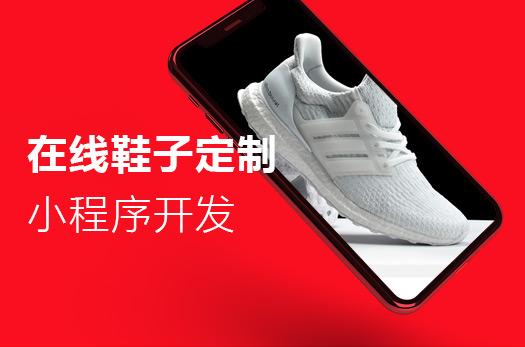 在线定制鞋 小程序开发