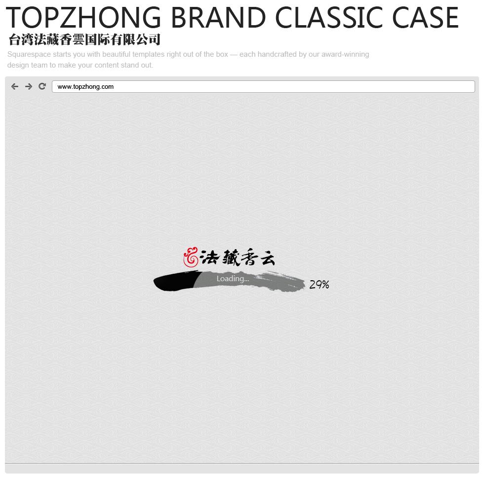 台湾沉香网站设计建设