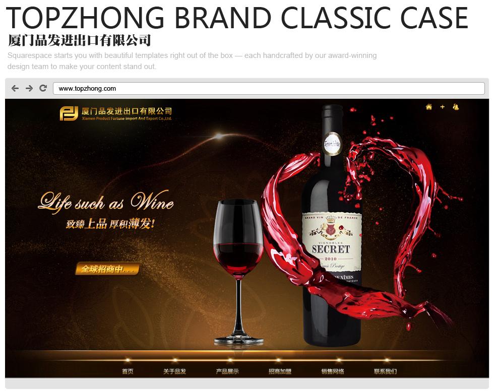 葡萄酒红酒网站设计