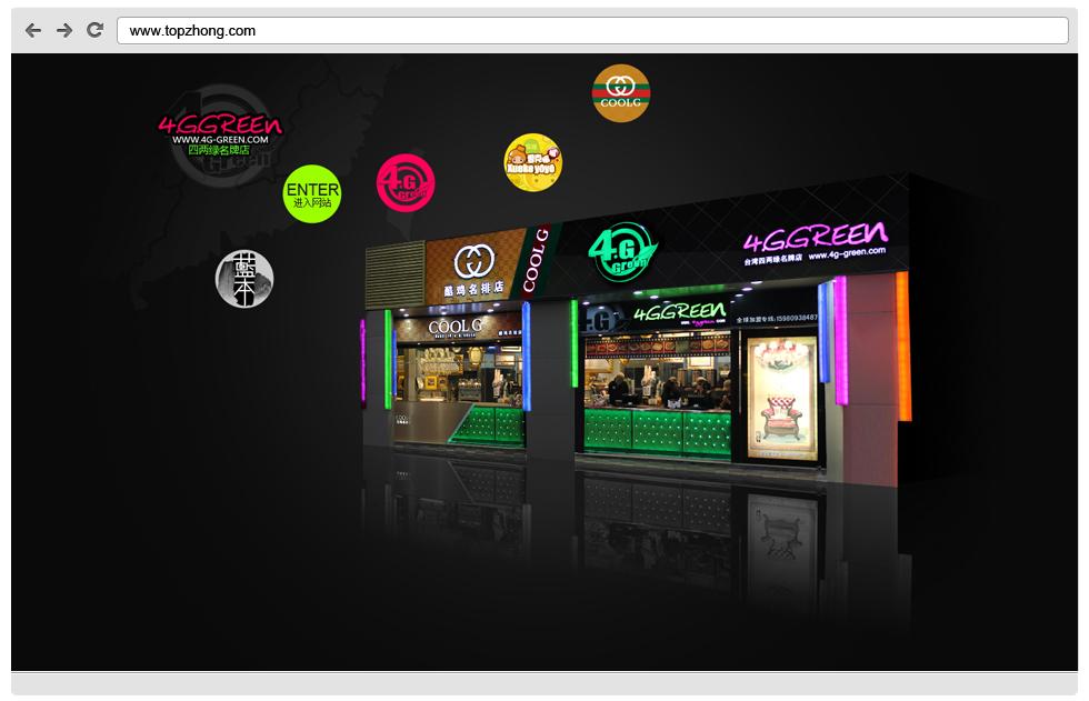 厦门饮品奶茶冷饮网站建设