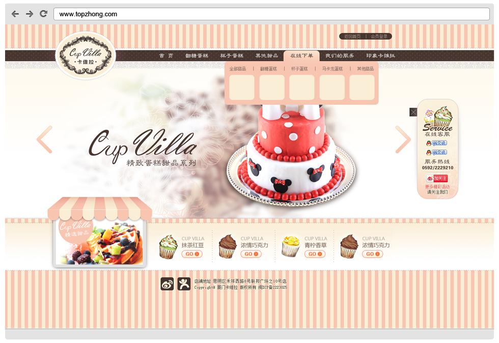 厦门蛋糕甜品网站建设