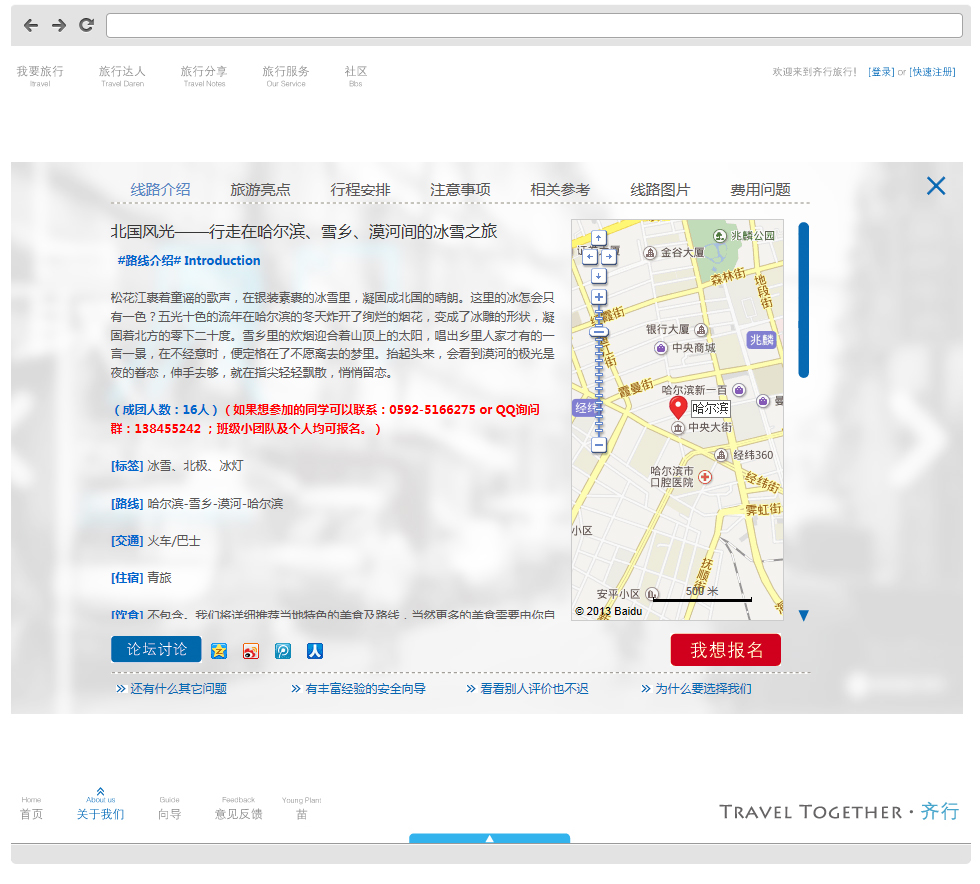 厦门旅行网站建设