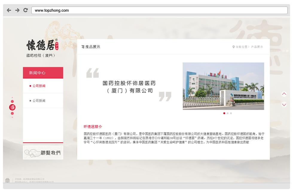 怀德居医药网站建设