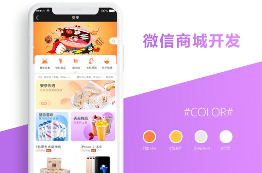 厦门微信联盟商家商城网站开发