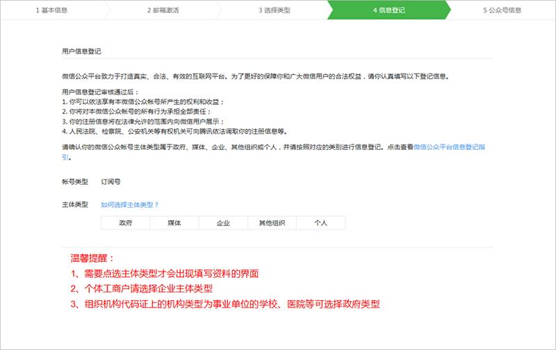 微信公众号申请企业资料上传(1)