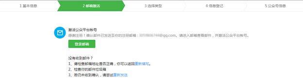 微信公众号申请第三步邮箱验证