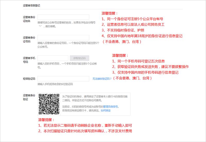 微信公众号申请企业资料上传(3)