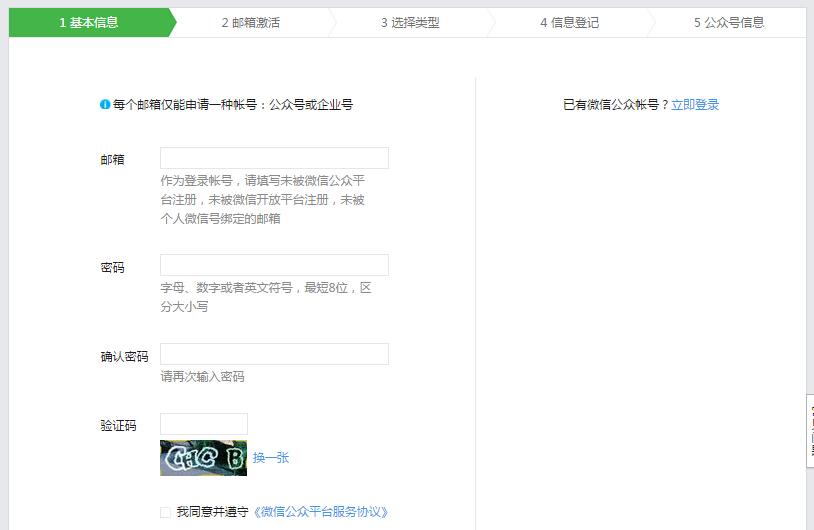 微信公众号申请第二步