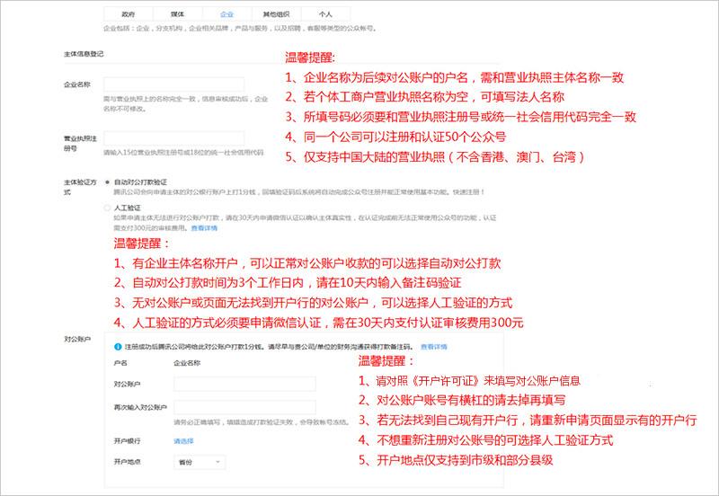 微信公众号申请企业资料上传(2)
