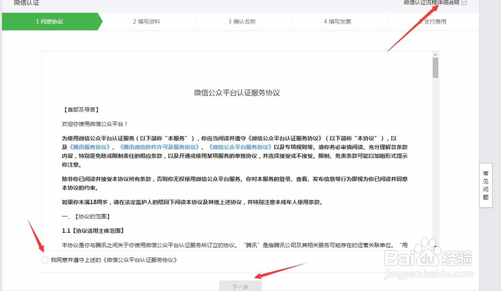 微信认证申请步骤流程