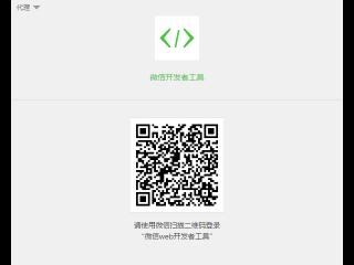 微信小程序开发入门教程! Demo下载