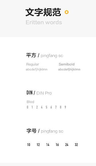 小程序UI设计字体规范
